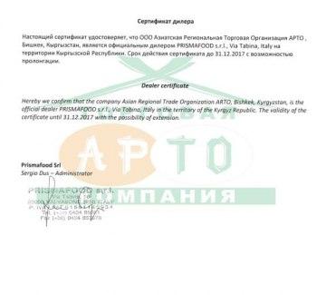 Сертификаты фото 1