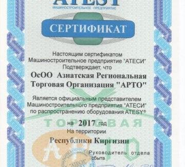 Сертификаты фото 3