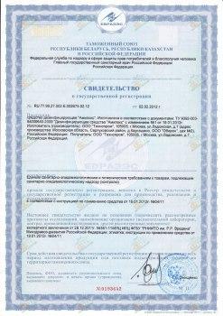 Средство для дизинфекции  АМИЛОКС (1л)